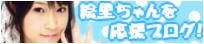 絵里ちゃんを応援ブログ!!