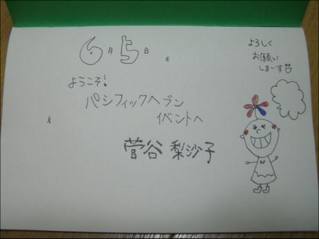 Risako00290