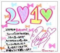 100204_natsuyaki
