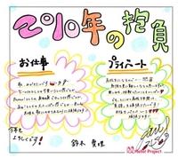 100204_suzuki