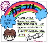 100204_tokunaga