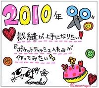 100204_tsugushi