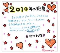 100204_wada_2