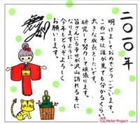 100204_yajima