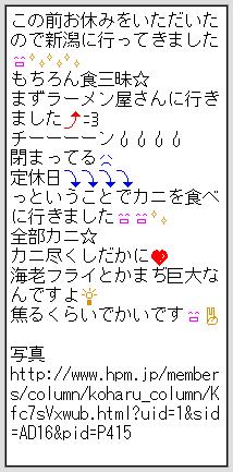 Koharumail080201_2