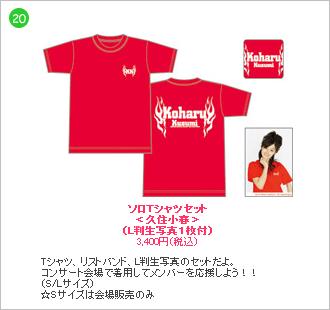 Koharu00229