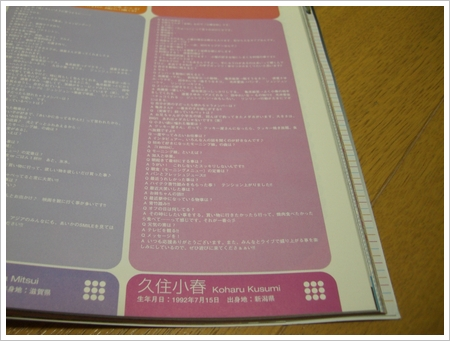 Koharu00264