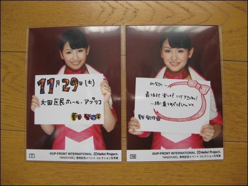 Risako00539
