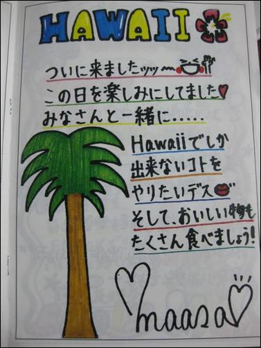 Hawaii0014