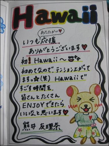 Hawaii0016
