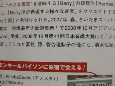 Berryz00218